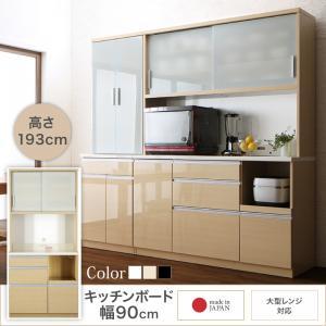 大型レンジ対応 清潔感のある印象が特徴のキッチンボード Ethica エチカ キッチンボード 幅90 高さ193