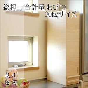 日本製 米びつ一合計量無地30kg 4120