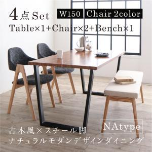 古木風×スチール脚ナチュラルモダンデザインダイニング FOLKIS フォーキス 4点セット(テーブル+チェア2脚+ベンチ1脚) NA W150