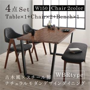 古木風×スチール脚ナチュラルモダンデザインダイニング FOLKIS フォーキス 4点セット(テーブル+チェア2脚+ベンチ1脚) WBR W150