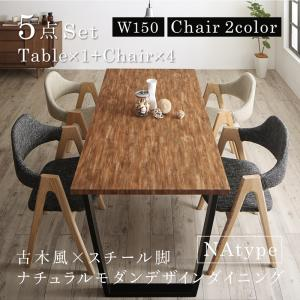 古木風×スチール脚ナチュラルモダンデザインダイニング FOLKIS フォーキス 5点セット(テーブル+チェア4脚) NA W150