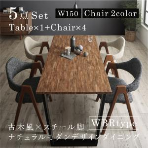 古木風×スチール脚ナチュラルモダンデザインダイニング FOLKIS フォーキス 5点セット(テーブル+チェア4脚) WBR W150