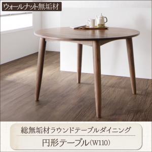 総無垢材ラウンドテーブルダイニング【Klement】クレメント 円形テーブルW110