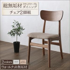 総無垢材ラウンドテーブルダイニング【Klement】クレメント チェア2脚組