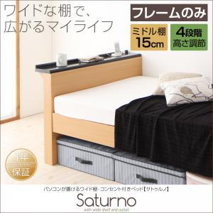 パソコンが置けるワイド棚・コンセント付きベッド【Saturno】サトゥルノ【フレームのみ】シングル_ミドル棚