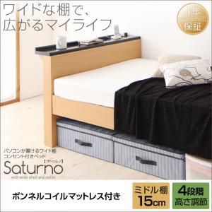 パソコンが置けるワイド棚・コンセント付きベッド【Saturno】サトゥルノ【ボンネルコイルマットレス付き】シングル_ミドル棚