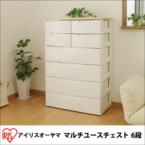 アイリスオーヤマ マルチユースチェスト 6段【送料無料】