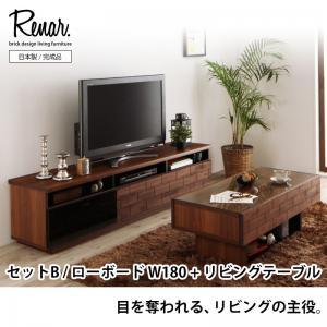 天然木アルダー材レンガ調デザインリビング収納シリーズ【Renar.】レナル セットB/ローボードW180×リビングテーブル