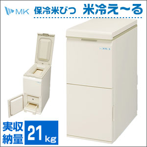 エムケー精工 保冷米びつ 米冷え~る 21kgタイプ【送料無料】