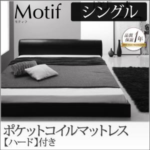 ソフトレザーフロアベッド【Motif】モティフ【ポケットコイルマットレス:ハード付き】シングル