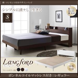 棚・コンセント付きデザインベッド【Langford】ランフォード床板仕様【ボンネルコイルマットレス:レギュラー付き】シングル