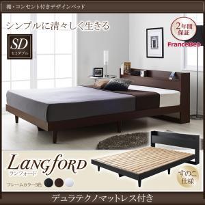 棚・コンセント付きデザインベッド【Langford】ランフォードすのこ仕様【デュラテクノマットレス付き】セミダブル