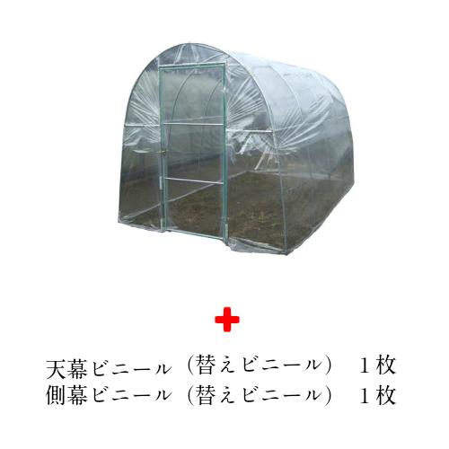 菜園ハウス(H-2236型)(約2.3坪)+天幕ビニール+側幕ビニール 【会社等と福山通運の営業所止めに配達です。個人宅へは配達はできません。】ビニールハウス育苗ハウスに、雨よけハウスに、促成・抑制栽培に!!  【送料無料】
