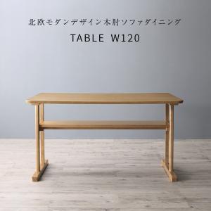 北欧モダンデザイン木肘ソファダイニング Ecrail エクレール ダイニングテーブル W120