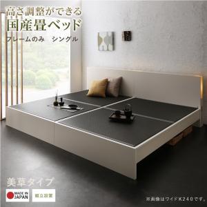 組立設置 高さ調整できる国産畳ベッド LIDELLE リデル 美草 シングル