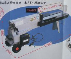 5トン油圧薪割機(LS5T-52)これまでは危険で重労働の薪割りを機械化で問題解消