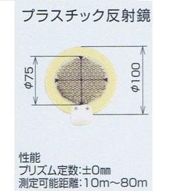 宣真工業 測量シリーズ NO300 プリズムメジャーポール用 プラスチック反射鏡 ネジ6mm 300-HA 測量用品