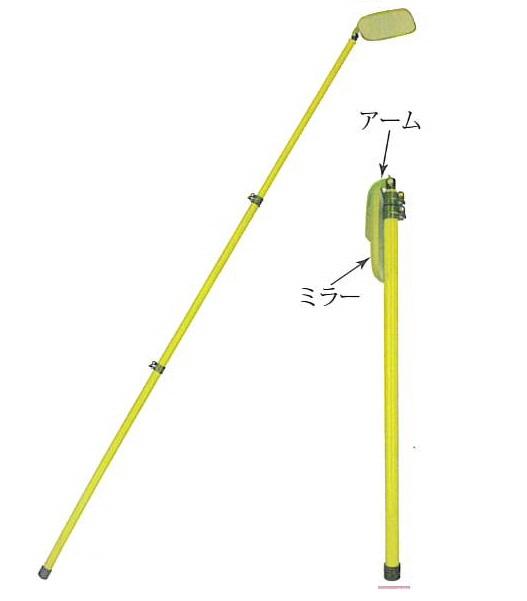新商品 宣真工業 絶縁点検ミラー 全長5m 希少 2-5