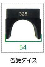 カクタス(CACTUS)電動式油圧圧着工具 SS-325H EV-325AC用 圧着ダイス(受ダイス) 200