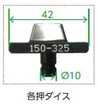 カクタス(CACTUS)電動式油圧圧着工具 SS-325H EV-325AC用 圧着ダイス(押ダイス) 60-100