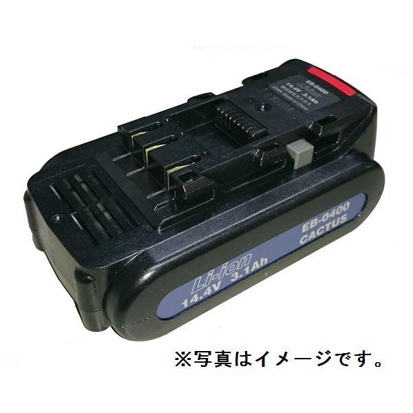 カクタス (CACTUS) DC14.4V リチウムイオン 電池パック EB-0500