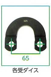 カクタス(CACTUS)リチウムイオン電池式圧着工具 EV-325DL EV-325L用圧着ダイス(受ダイス) 325