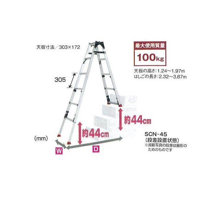 ピカ SCN-45 はしご兼脚立 階段用 上部操作 スタッピー