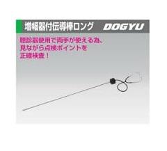 土牛(DOGYU) 02459 増幅器付伝導棒ロング