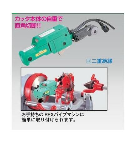 レッキス工業 TC-80 170305 超硬カッター