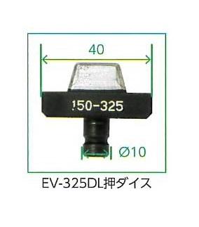 カクタス(CACTUS)リチウムイオン電池式圧着工具 SS-325H EV-325AC用圧着ダイス(押ダイス) 150-325