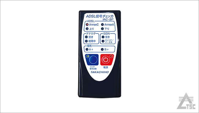高千穂産業 ADSL信号チェッカ 型式 IAC-SP