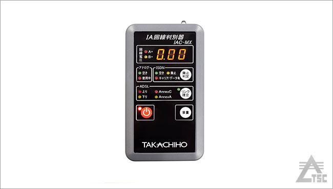 高千穂産業 IA回線判別器 型式 IAC-MX