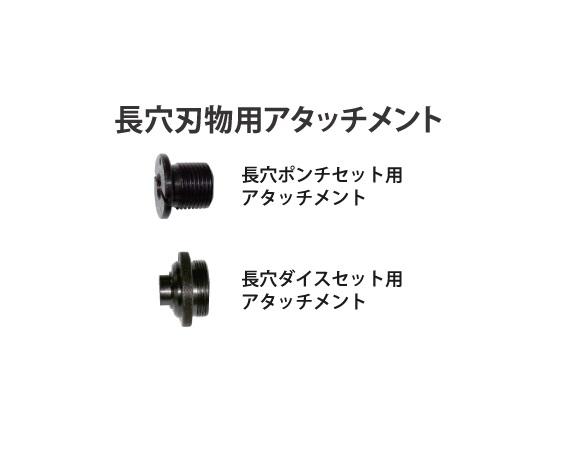西田製作所 充電式油圧ノッチングパンチ NC-E5032S 激安通販専門店 NC-TP5032S用長穴ポンチ 国内即発送 ダイスセット
