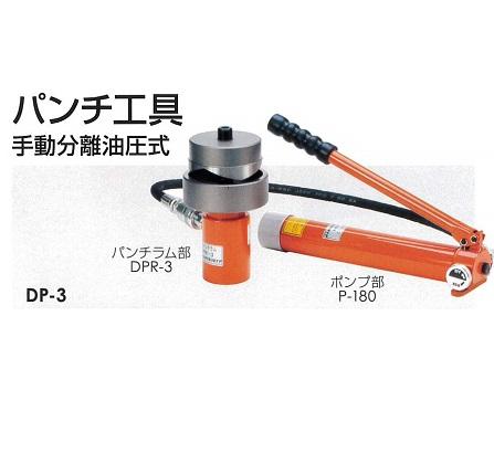 ダイア DP-3G82 厚鋼セット 【16~82】 パンチ工具 手動分離油圧式