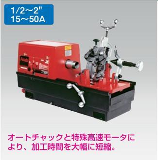 アサダ スーパーマチック2000 水道・ガス管ネジ切り機 SM207
