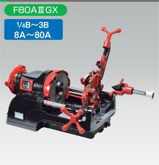 レッキス工業 273026 パイプマシン F80AIIIGX 1/4B~3B 8A~80A