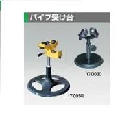 レッキス工業(REX) 170050 HS-150 パイプ受台 Hi-サポート