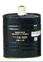 重松製作所(シゲマツ) 吸収缶 CA-501/OV 10個セット (有機ガス用)