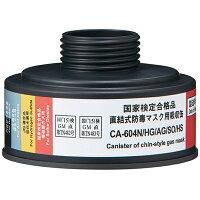 重松製作所 シゲマツ 20個セット 直結式ハロゲンガス 酸性ガス 亜硫酸ガス 安売り 硫化水素用吸収缶 HS HG AG 入荷予定 SO CA-604N