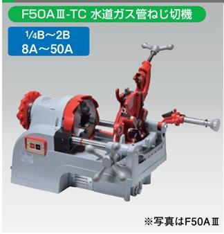 レッキス工業 REX 210335 パイプマシン F50A3-TC