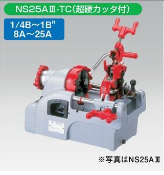 レッキス工業 REX 205035 NS25A3TC 超硬カッタ付パイプマシン NS25A3ーTC