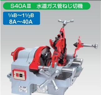 レッキス工業/REX 207315 S40AIII 単相100V