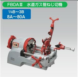 レッキス工業 273015 パイプマシン F80AIII 水道ガス管ねじ切機 1/4B~3B 8A~80A
