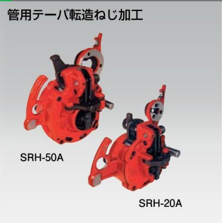レッキス工業 250050 SRH-50A 自動オープン転造ヘッド 管用テーパ転造ねじ加工