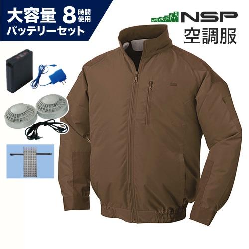 NSP オリジナル空調服 NA101B 綿仕様 チタン仕様 大容量バッテリーセット 肩・袖補強あり タチエリ