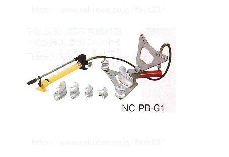 西田製作所 油圧パイプベンダー ガス管 NC-PB-G1-HP手動ポンプ・ホース2m付
