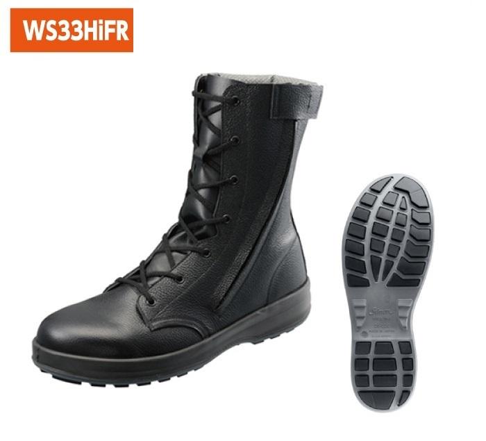 シモン お歳暮 Simon ギフト プレゼント ご褒美 安全靴 WS33HiFR 黒 長編上靴