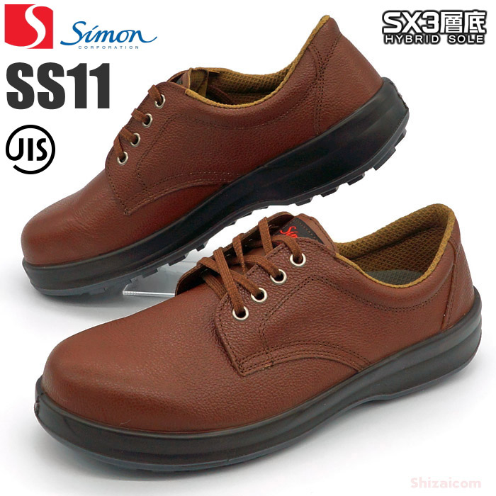 シモン Simon お得クーポン発行中 安全靴 SS11 激安通販販売 茶色 ブラウン 短靴