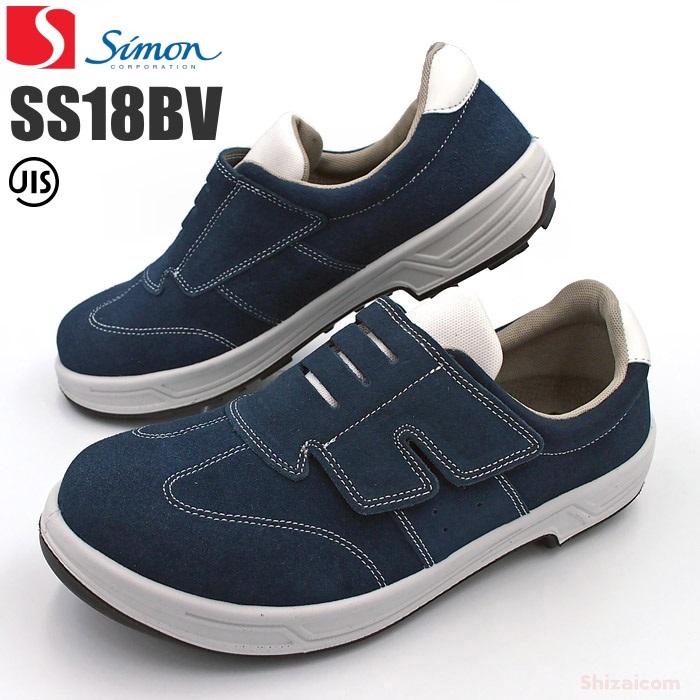 シモン Simon 安全靴 SS18-BV マッジク式 短靴 ブルー 豪華な 新品■送料無料■