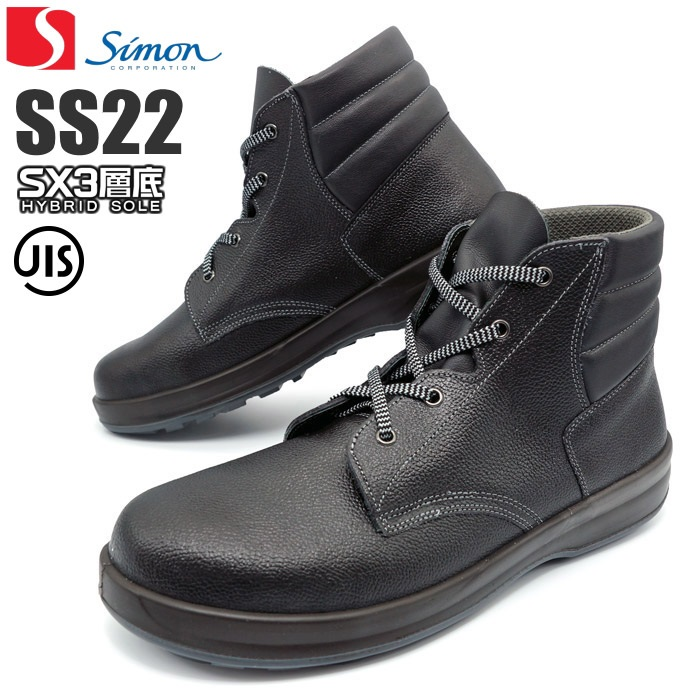 ストアー シモン 受注生産品 Simon 安全靴 SS22 黒 編上靴 ブラック